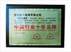 中国行业十佳品牌
