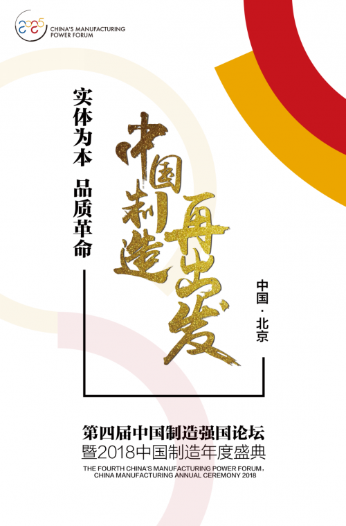 """德乐厨卫荣获中国制造强国论坛""""百强企业质量奖"""""""